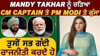 Mandy Takhar ਦਾ CM Captain ਤੇ ਜ਼ਬਰਦਸਤ ਗੁੱਸਾ l CM Captain ਨੂੰ ਕਿਹਾ ਗੰਦੀ ਰਾਜਨੀਤੀ ਕਰਨ ਵਾਲਾ l