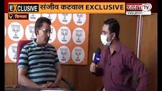 Shimla: जन आशीर्वाद यात्रा को लेकर देखिए JantaTv से खास बातचीत में क्या बोले संजीव कटवाल ?