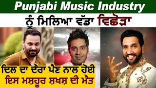 Punjabi Music Industry ਨੂੰ ਮਿਲਿਆ ਵੱਡਾ ਵਿਛੋੜਾ l ਛੋਟੀ ਉਮਰੇ ਕਿਹਾ ਅਲਵਿਦਾ l Manjit Jeeti l Kamal Heer