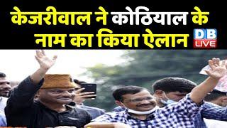 Uttarakhand Election 2021:  Uttarakhand पहुंचे CM Kejriwal, CM उम्मीदवार की घोषणा की | Ajay Kothiyal