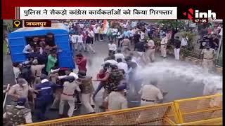 Madhya Pradesh News || Jabalpur में युवा कांग्रेस का प्रदर्शन, पुलिस और कार्यकर्ताओं में झड़प