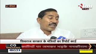 Madhya Pradesh News || Shivraj Singh Government, के मंत्रियों का रिपोर्ट कार्ड