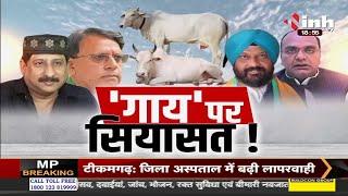 Madhya Pradesh News : Shivraj Singh Government || 'गाय' पर सियासत !