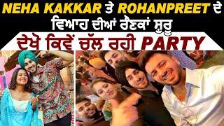 Neha Kakkar ਤੇ RohanPreet ਦੇ ਵਿਆਹ ਦੀਆਂ ਰੌਣਕਾਂ ਸ਼ੁਰੂ ਦੇਖੋ ਕਿਵੇਂ ਚਲ ਰਹੀ Party   Dainik Savera
