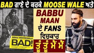 ਵੱਡੀ ਖਬਰ : Bad ਗਾਣੇ ਦੇ ਕਰਕੇ Sidhu Moose Wale ਅਤੇ Babbu Maan ਦੇ Fans ਵਿਚਕਾਰ ਹੋਈ ਤੂੰ ਤੂੰ ਮੈਂ ਮੈਂ l