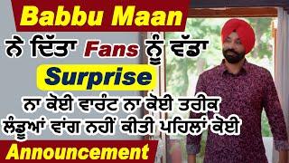 Public Reactions : Babbu Maan ਨੇ ਦਿੱਤਾ Fans ਨੂੰ ਵੱਡਾ Surprise l Ghum Ghum l Dainik Savera