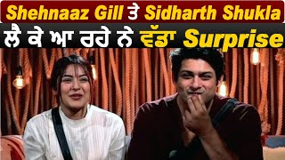 Shehnaaz Gill ਤੇ Sidharth Shukla ਲੈ ਕੇ ਆ ਰਹੇ ਨੇ ਵੱਡਾ Surprise | Dainik Savera