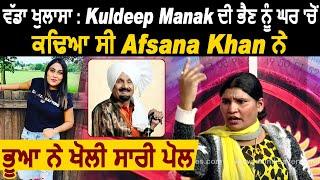 Kuldeep Manak ਦੀ ਸਕੀ ਭੈਣ ਨੂੰ ਘਰ ਚੋਂ ਕਢਿਆ ਸੀ Afsana Khan ਨੇ l Afsana ਦੀ ਦਾਦੀ ਹੈ Kuldeep Manak ਦੀ ਭੈਣ