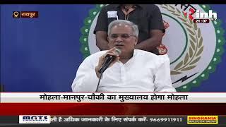 Chhattisgarh News || Chief Minister Bhupesh Baghel ने किया एलान, कही ये बात