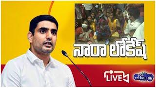 LIVE : Nara Lokesh Live From Karnool | AP NEWS LIVE | TDP | Top Telugu TV