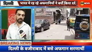 दिल्ली के वजीराबाद में बसे अफगान शरणार्थी चिंतित, Delhi Wazirabad