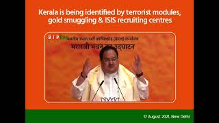 Kerala is now being identified by terrorist modules, gold smuggling & ISIS recruiting centres
