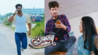Udaariyaan | 18th Aug 2021 Episode | Tejo Ko Bachane Bhaga Fateh, Pehli Baar Dikha Sacha Pyaar