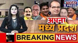 MadhyaPradesh News Live || पुलिस को मिली बड़ी सफलता, 6 साल पुराने अंधेकत्लका खुलासा ||Today Xpress |