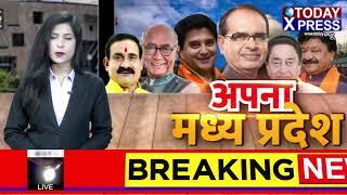 MadhyaPradesh Live || पुलिस ने वापस दिलवाये सचिव के पैसे || Today Xpress || Breaking News ||