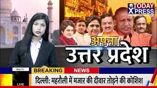 UttarPradesh News Live    संविदा कर्मचारियों की हड़ताल, शिवसेना ने दिया समर्थन    Today Xpress   