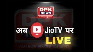DPK NEWS LIVE   DPK NEWS 24x7 Live Streaming