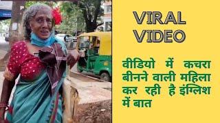 वायरल वीडियो कचरा उठाने का काम करने वाली महिला की फर्राटे दार इंग्लिश सुन आप दंग रह जायेंगे|