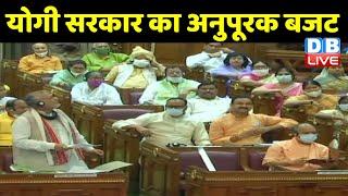 Yogi Government Supplementary Budget 2021   योगी सरकार का अनुपूरक बजट   UP Election 2022   #DBLIVE