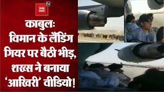 Afghanistan: Kabul से निकलने के लिए Plane के Landing Gear पर बैठी भीड़, सामने आया नया Video!
