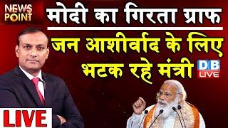 PM Modi का गिरता ग्राफ   Jan Ashirwad Yatra के लिए भटक रहे मंत्री   dblive   News Point