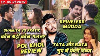 Bigg Boss OTT Review EP. 09   Shamita Vs Pratik Kaun Sahi Kaun Galat? Divya Agarwal Fansi, Rakesh