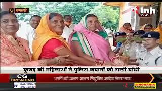 Chhattisgarh News    Dhamtari, कुरूद की महिलाओं ने Police जवानों को बांधी राखी