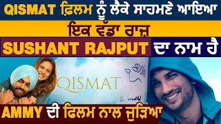 Sushant Singh Rajput Had an Connection with Ammy Virk & Sargun Mehta's Movie Qismat | Secret Reveal