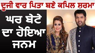 Kapil Sharma and Ginni Chatrath welcome baby boy   Dainik Savera
