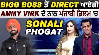 Exclusive Interview : Bigg Boss ਤੋਂ Direct ਆਏਗੀ Ammy Virk ਦੇ ਨਾਲ ਪੰਜਾਬੀ ਫ਼ਿਲਮ 'ਚ Sonali Phogat
