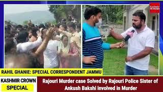 #Special: Rajouri Murder case Solved by Rajouri Police Sister of Ankush Bakshi involved in Murder