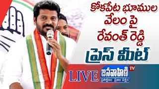 Revanth Reddy LIVE: ప్రభుత్వ భూముల వేలంపై రేవంత్ రెడ్డి సంచలన ప్రెస్ మీట్ || JANAVAHINI TV