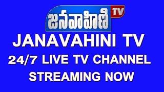 Revanth Reddy LIVE: దళిత గిరిజన ఆత్మగౌరవ దండోరా సభ రావిర్యాల, రంగారెడ్డి || JANAVAHINI TV