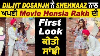 Diljit Dosanjh ਨੇ Shehnaaz Gill ਨਾਲ ਅਪਣੀ Movie Honsla Rakh ਦੀ First Look ਕੀਤੀ ਸਾਂਝੀ   Dainik Savera
