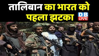 Afghanistan crisis : Taliban का India को पहला झटका | Taliban ने बिगाड़े India से संबंध | #DBLIVE
