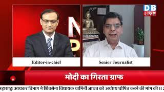 PM Modi की Popularity में भारी गिरावट   Jan Ashirwad Yatra  up election 2022 pm modi survey  #DBLIVE
