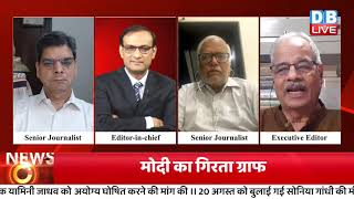 PM Modi के गिरते ग्राफ को उठाने में सहायक होगी Jan Ashirwad Yatra   pm modi #DBLIVE