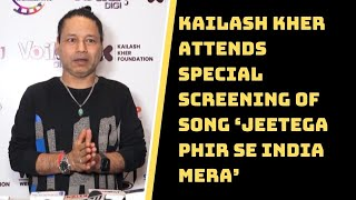 See: Kailash Kher Attends Special Screening Of Song 'Jeetega Phir Se India Mera' | Catch News