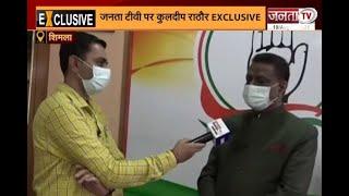 BJP की जन आशीर्वाद यात्रा पर कुलदीप राठौर ने उठाए सवाल,देखिए JantaTv से खास बातचीत में क्या कुछ बोले
