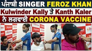 Punjabi Singer Feroz Khan, Kulwinder Kally ਤੇ Kanth Kaler ਨੇ ਲਗਵਾਈ Corona Vaccine