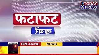 UttarPradesh News Live || जिले प्रशासन ने की बड़ी कार्रवाई, तीन लेखपालों निलंबित || Today Xpress||