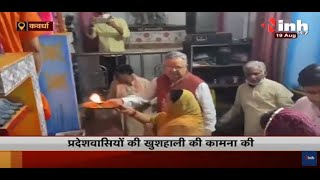 Chhattisgarh Former CM Dr. Raman Singh दो दिवसीय प्रवास, मंदिरों में की देवी-देवता की पूजा-अर्चना