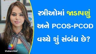 સ્ત્રીઓમાં જાડાપણું અને PCOS-PCOD વચ્ચે શું સંબંધ છે?