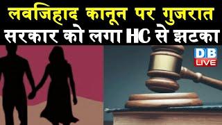 Love Jihad Act पर Gujarat govt को लगा High Court से झटका  Gujarat Love Jihad   Vijay Rupani  #DBLIVE