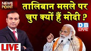 taliban मसले पर चुप क्यों हैं PM Modi ?   News Point   Afghanistan    rajiv ji   India #DBLIVE
