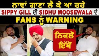 ਨਵਾਂ ਗਾਣਾ ਲੈ ਕੇ ਆ ਰਹੇ Sippy Gill ਦੀ Sidhu Moosewala ਦੇ Fans ਨੂੰ Warning
