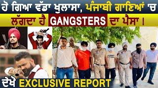 ਹੋ ਗਿਆ ਵੱਡਾ ਖੁਲਾਸਾ, ਪੰਜਾਬੀ ਗਾਣਿਆਂ 'ਚ ਲੱਗਦਾ ਹੈ Gangstars  ਦਾ ਪੈਸਾ ! ਦੇਖੋ Exclusive Report