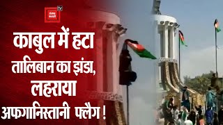 तालिबान राज में किसने फहराया अफगानिस्तानी झंडा !
