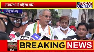 Chhattisgarh News Live || बरसते पानी में CM भूपेश का मौन धरना || cm bhupesh bhaghel || Today Xpress