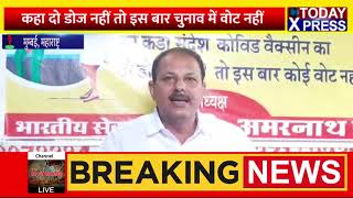 Maharashtra News Live || क्राइम ब्रांच के हत्थे चढ़े 5 फर्जी डॉक्टर || Today Xpress || mumbai news ||